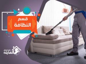 شركة تنظيف شقق ومنازل بالمدينة المنورة 1